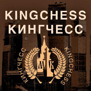 Кингчесс – Kinghess