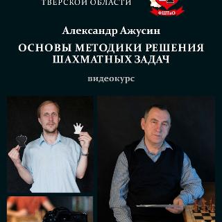 Вестник Шахматный