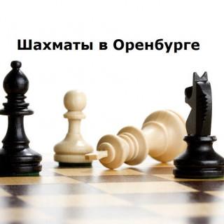 Шахматы в Оренбурге