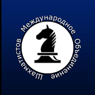 Международное Объединение Шахматистов