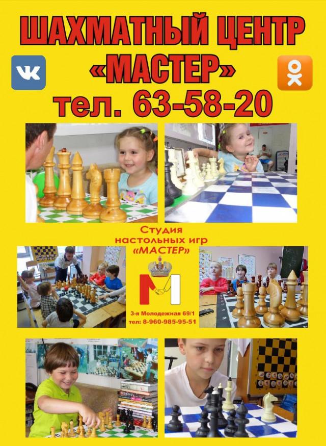 ЦЕНТР ШАХМАТ! Шахматы в Омске! СТУДИЯ МАСТЕР
